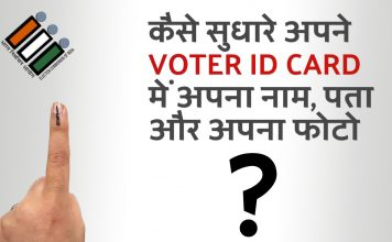 https://postdigit.com/how-to-correct-my-voter-id-card-details/