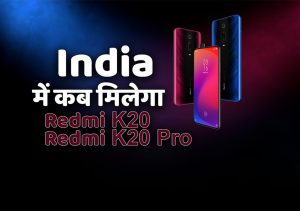 Redmi-k20-K20-launch-date-in-India